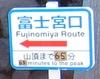 Fujinomia